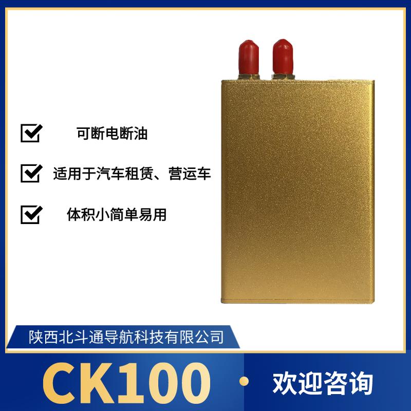 CK100(单位专用)