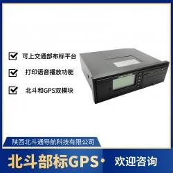 北斗部标GPS