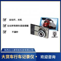 大货车专用行车记录仪