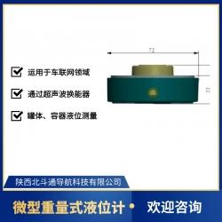 微型重量式液位计